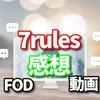 7RULES(セブンルール) 動画はこちら!