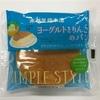 木村屋総本店 ヨーグルトとりんごのパン 本当にヨーグルト!