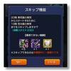 覇者の塔日記「20階からスキップスタート♪」+独り言…2017/07/07