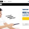 TSUTAYA DISCAS(ツタヤディスカス)宅配レンタルのメリットとデメリット!退会時のサービス停止とサービス解除の違い