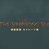 【FF14】セイレーン海を分析してみた