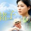 映画【奈緒子】を見るならU-NEXT!無料トライアルで31日間見放題