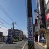 美しき地名 第101弾-9 「寿町 (三島市)」