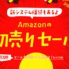 【福袋】Amazonの初売りセール2019!おすすめ商品を独自の視点でまとめていくよ。iPad・家電・おもちゃなども【アマゾンセール2019】