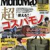 4月10日(火) 発売 男性誌の付録が超お得