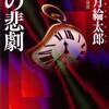 9月23日放送のドラマ『誘拐ミステリー超傑作 法月綸太郎 一の悲劇』の原作がKindle Unlimitedで読める!