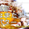 KNB♪卵かけご飯♪削りたて鰹節♪フレッシュ生卵♪バター