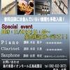 【管楽器】11/29(土)~12/8(月)管楽器フェアinギオン♪