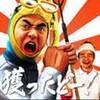 「最上川千本だんご」 賞!とったど~