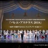 バレエ・アステラス 2018~海外で活躍する日本人バレエダンサーを迎えて~ 出演者決定