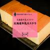 カステラなのに北海道?――「北海道牛乳カステラ」をお取り寄せ
