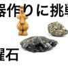 【石器作りに挑戦】黒曜石で石器を作る
