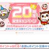 Gポイントで20万円相当が当たる20周年記念キャンペーンが開催中!毎日エントリーだけのカンタン参加!9月30日まで!