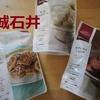 【成城石井】おすすめの焼き菓子 和三盆ポルボローネ