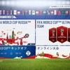 FIFA18でロシアワールドカップを体験出来るようになりました
