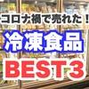 本当に売れた冷凍食品!4大メーカー別売上BEST3