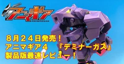 8月24日発売!アニマギア4弾 デミナーガス製品版レビュー!!