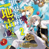 明日発売! 『異世界転移、地雷付き。』2巻&コミック化情報!