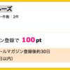 【ハピタス】プリンセス・クルーズ メルマガ登録で100ポイント♪