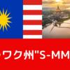 """大改悪したマレーシア""""MM2H""""の代わりの本命? サラワク州"""" S-MM2H""""!"""