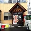 個人的隠れた名店「会津藩」
