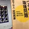 【読書】「つくられた「環境問題」―NHKの環境報道に騙されるな! 」日下公人・武田邦彦:著