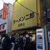 【今週のラーメン2817】 ラーメン二郎 目黒店 (東京・目黒) 小ラーメン ニンニク