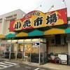 【千葉市】美味しい刺身が買える石毛魚類へ