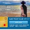 海外旅行に年何回も行く人にはsumi trust clubリワードワールドカードが最強!