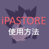 iPASTORE 使用方法