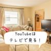 YouTube見る時はテレビで!