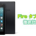 Amazon Fire HD 10・Fire HD 8・Fire 7徹底比較|おすすめのタブレット端末は?