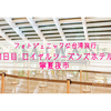 【旅行】フォトジェニックな台湾旅行→1日目:ロイヤルシーズンズホテルタイペイと寧夏夜市編