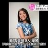 ソプラノ歌手 森野美咲さん、国際コンクールで優勝。おめでとう!