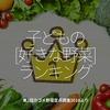 533食目「子どもの[ 好きな野菜 ]ランキング」第2回カゴメ野菜定点調査2018より