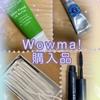 auのポイント利用法。Wowma!(ワウマ)でタダでお買い物。【ヴェレダ スキンフード・クリニークマスカラ】
