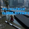2018年マリーナベイサンズ宿泊記★クラブラウンジ【club55】カクテルタイムレポ