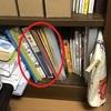 15年越しの雑誌の切り抜きを断捨離。紙ごみの片づけで気づいたこととは?