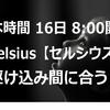 Celsius【セルシウス】日本時間【 16日 AM 8:00 】開始