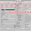 UnityでスクリプトからTransformコンポーネントを取得する方法