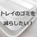 【トレイごみを減らす】簡易包装のお肉が嬉しい!メリット3つ。「またここで買いたい」スーパーのこと