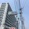 【旅記録20日目】飯テロ注意!横浜市の魅力をお届けします!