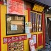 黄金の福ワンタンまくりは担々麺好きなら一度は食べてほしい中華麺屋