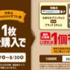 ファミマでAmazonギフト券バリアブル(1500円~50000円)を買うとチョコがもらえる歓びを共有したい