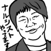 【邦画】『耳を腐らせるほどの愛』ネタバレ感想レビュー--「NON STYLE」石田明は漫才のフォーマットでしか笑いが作れないのだな