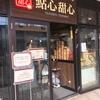 グランベリーパーク レストラン人気ナンバー2 ブッフェ ザ  點心甜心 台湾好きにはたまらない