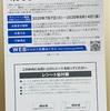 クラフトボス 専用真空保冷ホルダーが1,000名様に当たる!キャンペーン 8/17〆