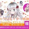 【秋のクリエイター感謝際】開催、GooglePlayギフトコード、または、iTuneギフトカードを贈呈