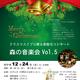 ディナーコンサートはいかがですか?「クリスマスイブに贈る素敵なコンサート 森の音楽会Vol.5」12月24日(火)中野区江古田