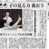 子の見る力を養おう 中日新聞に取り上げられました。